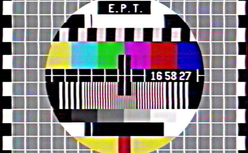 Έγχρωμη TV στηνΕλλάδα.