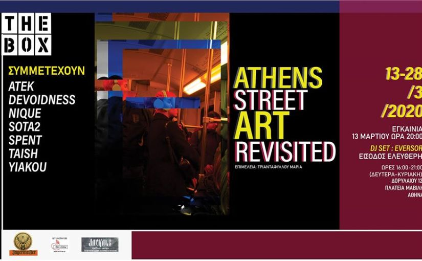«Athens Street Art Revisited» στο The Box.